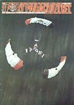 120-1987-3